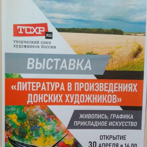 Выставка Донских художников. Новочеркасск.