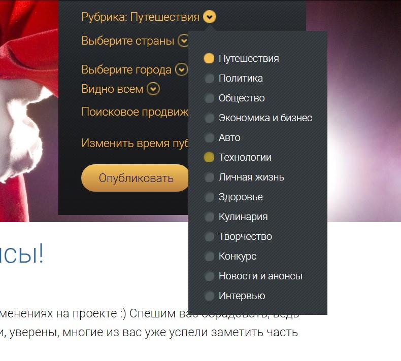 """Новые рубрики в разделе """"Заметки""""."""