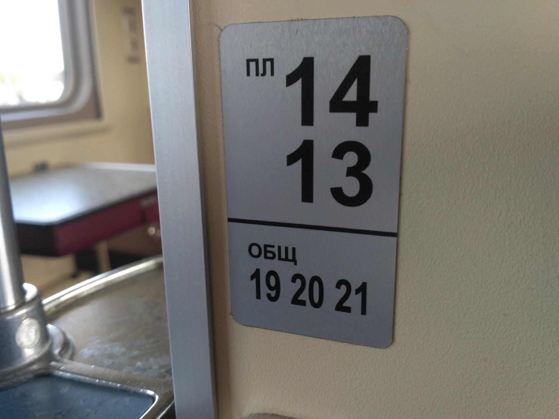 Впервые за47 лет принял душ ввагоне поезда!