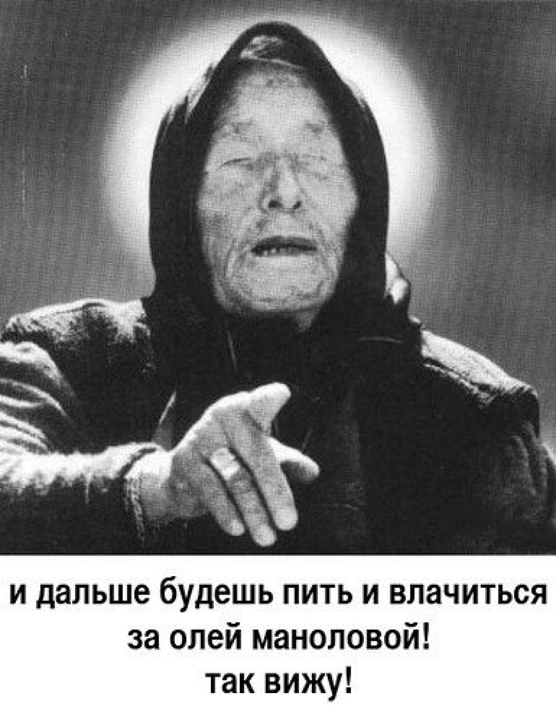 ТРИ ПРЕДСКАЗАНИЯ ВАНГИ