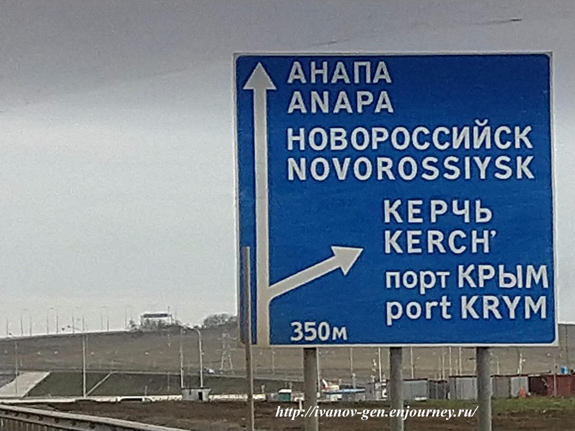 Крымские каникулы. Часть 1. Российские достижения 2018 года
