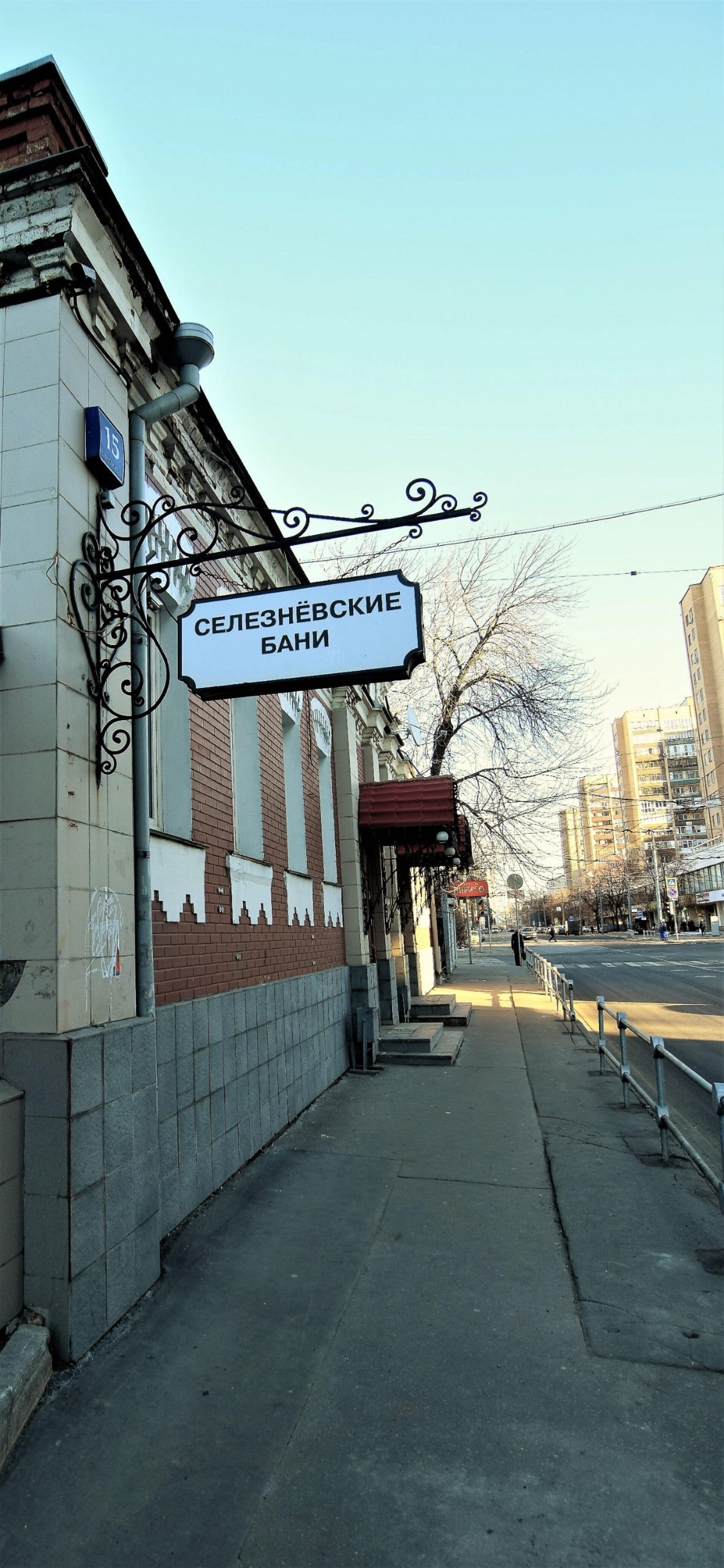 ОтНовослободской допроспекта Мира.