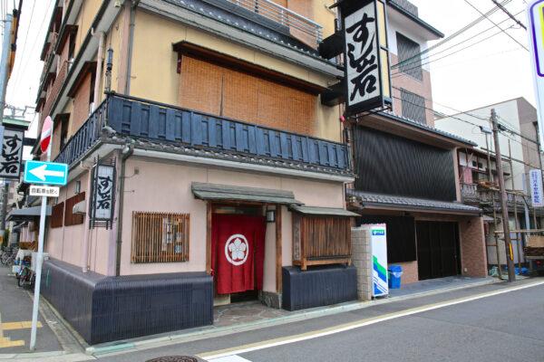 Аутентичный японский ресторан суши Sushi Iwa вКиото