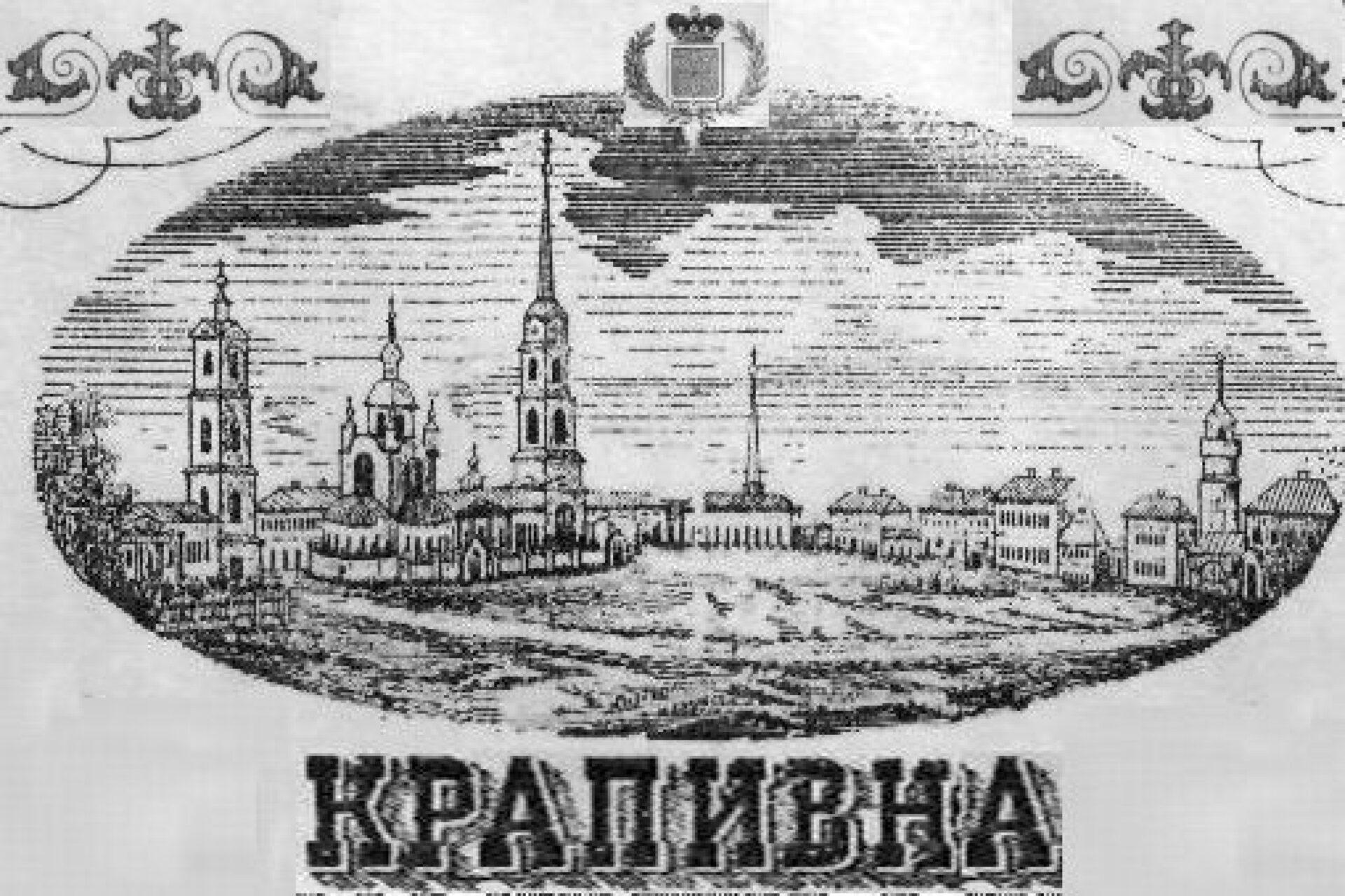 Крапивна— маленькое село сбольшой историей